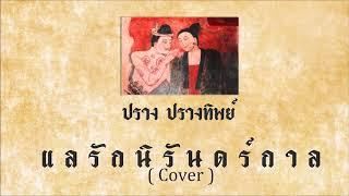 แลรักนิรันดร์กาล[ปู่จ๋าน ลองไมค์] - ปราง ปรางทิพย์【Cover】