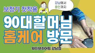 [웨이브히어링 강남보청기] 용인에서 강남까지, 거동이 …