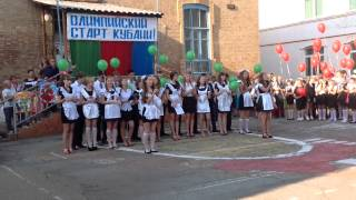 Праздник 1 сентября школа №1 города Приморско - Ахтарска