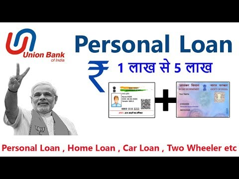 Union Bank Of India Instant Loan Apply Online | How To Apply Personal Loan In Union Bank Of India