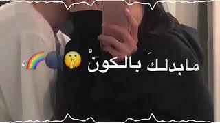 كل يوم الك اشتاك 😌 سيف نبيل// حالات واتس ❤