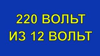 Преобразователь Напряжения 12-220 из Старого Бесперебойника