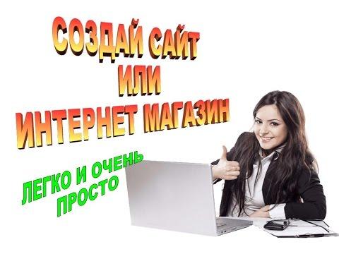 Интернет магазин создание/интернет магазин конструктор/сделать интернет магазин