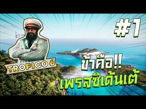 ข้าคือ..เพรสซิเด้นเต้!! 1  Tropico 6 (ไทย) ล่าสุด!!