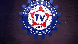 Послематчевая пресс-конференция «КАМАЗ» 6:0 «Лада-Тольятти»