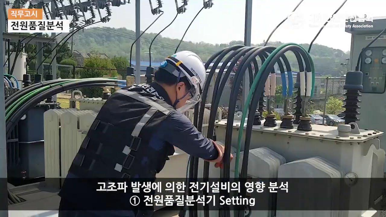 직무고시 전력진단 전기안전점검 안내 영상