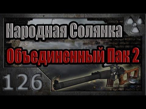 Народная Солянка + Объединенный Пак 2 / НС+ОП2 # 126. Тайник Монолита и неизвестные чипы.