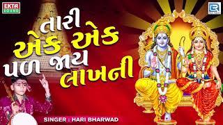 Tari Ek Ek Pal Jaye Lakhni - Hari Bharwad   તારી એક એક પળ જાય લાખની   Superhit Bhajan