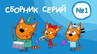 Три Кота - Сборник №1 (1-10 серии) Мульт...