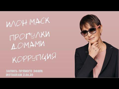 Ирина Хакамада об Илоне Маске, прогулке домами, страхе смерти и коррупции