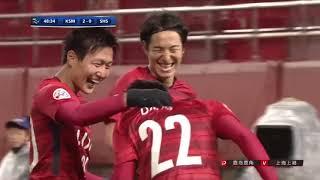 2018 AFC CL - 1/16 Final - Kashima Antlers vs Shanghai SIPG