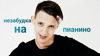 как сыграть музыку Тима Белорусских - незабудка на пианино на телефоне (кусочек из песни)чек мой ком