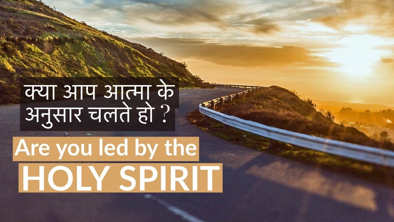 ARE YOU LED BY THE HOLY SPIRIT ? IMPORTANT MESSAGE BY PAS. ANIL KANT |