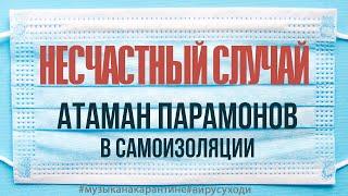 Смотреть клип Несчастный Случай - Атаман Парамонов В Самоизоляции