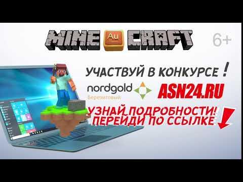 АСН24 и «Березитовый рудник» запускают конкурс для геймеров с беспрецедентным призом