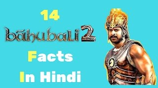 Bahubali 2 Facts in Hindi | Bahubali 2 The Conclusion Facts 2017