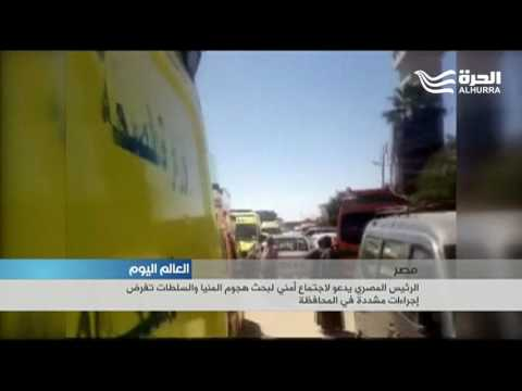 28 قتيلا و عشرات المصابين في هجوم استهدف حافلة تقل أقباطا في محافظة المنيا جنوب القاهرة