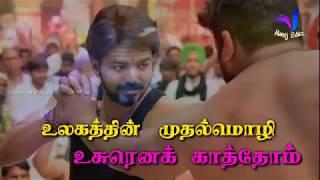 Aalaporan Tamizhan Song Lyrics | Whatsapp Status Tamil Video | Thalapathy Vijay