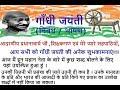 2 अक्टूबर-महात्मा गाँधी जयंती(150 वीं) पर भाषण/निबंध हिंदी में|Essay/Speech Gandhi Jayanti Hindi2018