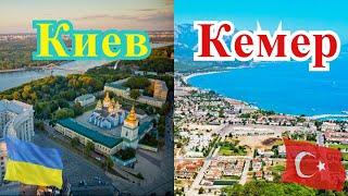 Турция 2020 Путь из Киева в Кемер