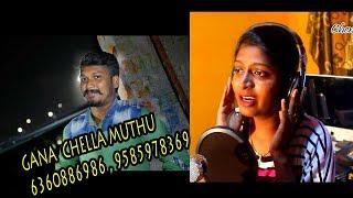 Chennai Gana -Oru Nodi kooda Duet Love song 2018 ( CHELLA MUTHU  9585978369, 6360886986)