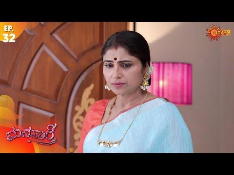 Manasaare - Episode 32 | 3rd April 2020 | Udaya TV Serial | Kannada Serial