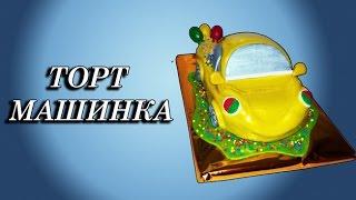 Как сделать торт машину. Детский торт на день рождение / How to make cake car