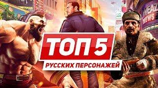 ТОП 5 русских персонажей в видеоиграх