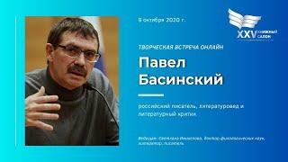 Творческая встреча с Павлом Басинским