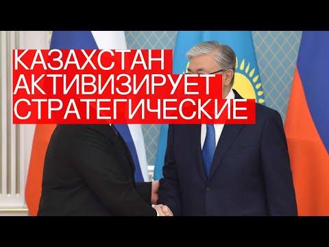 Казахстан активизирует стратегические связи сУкраиной