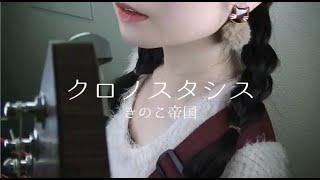 シンガーソングライターの有希乃です、 もしよかったらチャンネル登録お...