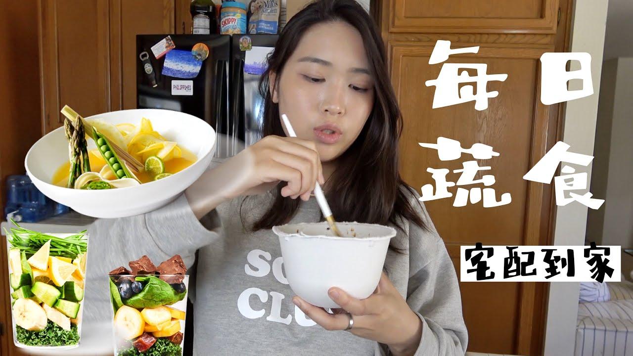 蔬食宅配正流行🥦🥕果昔、溫沙拉、冰淇淋 到底好不好吃? I Tried Daily Harvest for a Week