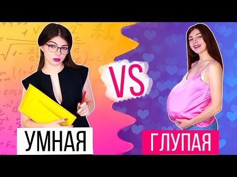 УМНАЯ ДЕВУШКА VS