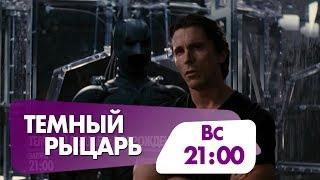 """""""Темный рыцарь: Возрождение легенды"""" завтра в 21:00 на НТК!"""
