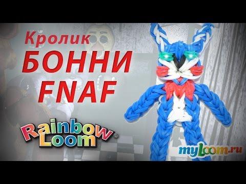 ЗАЯЦ БОННИ из игры Пять Ночей с Фредди из резинок Rainbow Loom Bands  Урок 252   FNAF Rainbow Loom