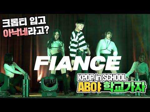 [AB야 학교가자] 송민호 MINO - 아낙네 FIANCÉ | 커버댄스 Dance Cover | 구암고등학교 | KPOP in SCHOOL