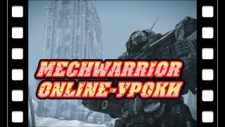"MechWarrior Online урок-    ""Ресурс НАГРЕВ """