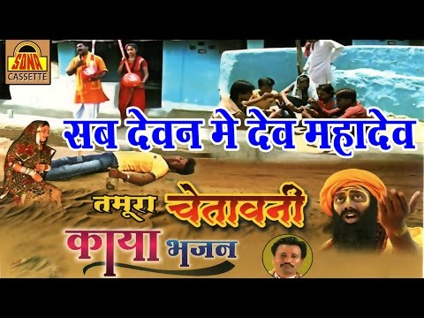 Sab Devan Me देव महादेव || Super Bundeli Tamura Bhajan || Munna Saini,Parvati Rajput #SonaCassette