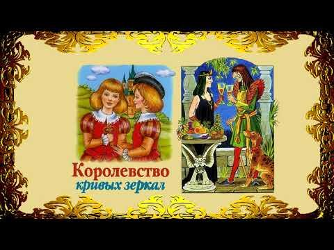 Сказка - Королевство кривых зеркал | Детская аудиокнига