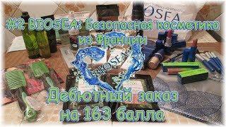 #2 BIOSEA: Безопасная косметика из Франции. Дебютный заказ на 163 балла