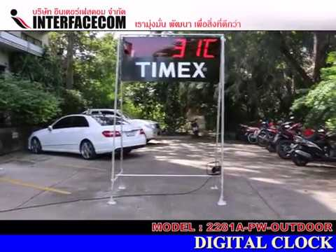 INTERFACECOM : ทดสอบ มองระยะไกล TEST SPORT CLOCK TIMER : MODEL 2281A-PW ( OUTDOOR )