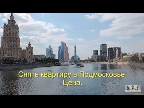 Снять квартиру в Подмосковье. Цена. - YouTube