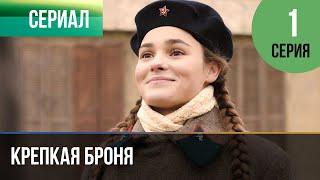 ▶️ Крепкая броня 1 серия - Военный, драма   Фильмы и сериалы