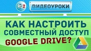 как настроить совместный доступ Google Drive?