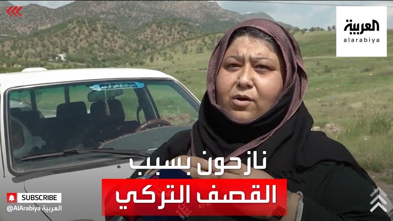 كاميرا العربية ترصد نزوح عشرات العائلات العراقية بسبب القصف التركي  - نشر قبل 5 ساعة