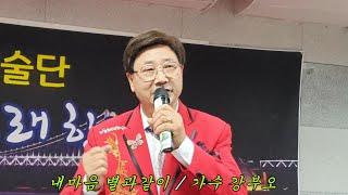 #내마음별과같이 #강부오 가수 #가로등예술단 미남역공연
