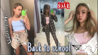BACK TO SCHOOL 2021 ПОКУПКИ ОДЕЖДЫ К ШКОЛЕ СТИЛЬНАЯ ОДЕЖДА К ШКОЛЕ ОДЕЖДА ШОППИНГ бэк ту скул