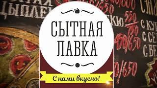 Сытная Лавка. Лето 2017г.