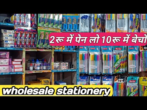Nagpur stationery wholesale market | School stationery | office stationery | pen manufacturer