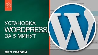 Wordpress №1: Установка CMS Wordpress (урок) / Tutorial: How to Install Wordpress to Hosting & Login